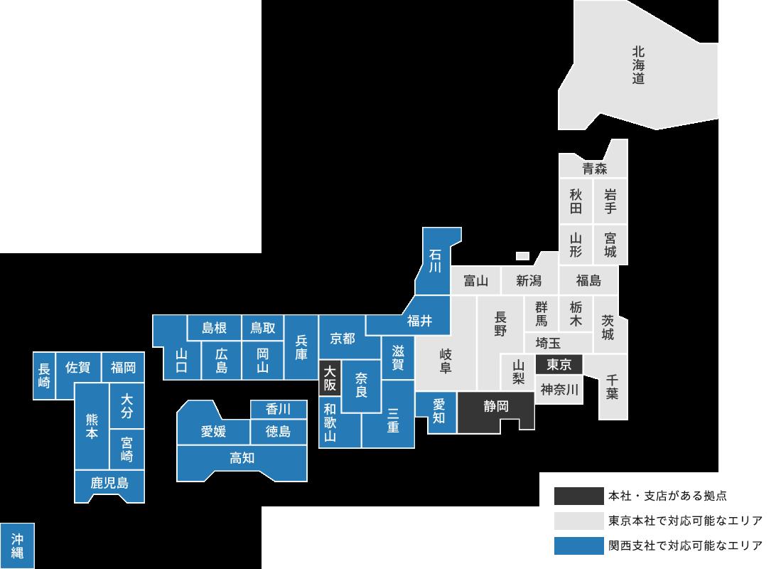 東京本社と関西支社の対応地エリア