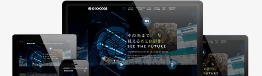 Webサイト制作イメージ画像