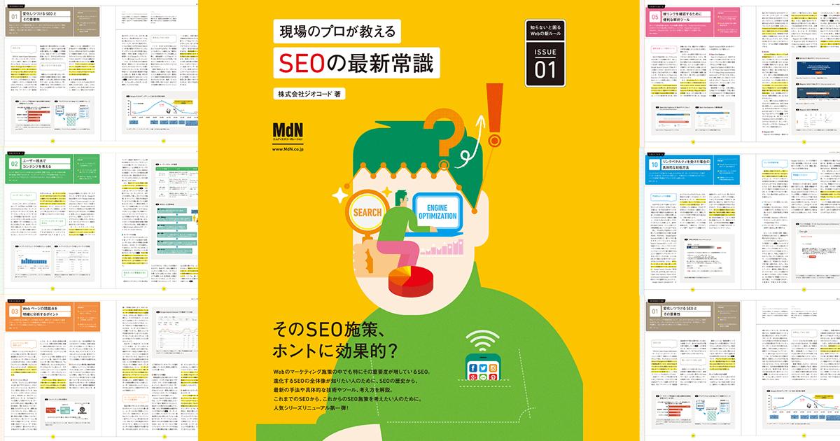 取れ 位 seo ワード 対策 という ジオコード 1 ない で 本気でコンテンツSEOに取り組んでみる(2021.01.27終了報告)